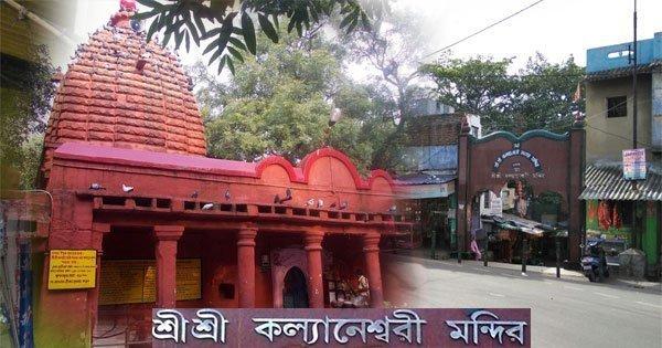 आस्था का केंद्र है कल्याणेश्वरी मंदिर