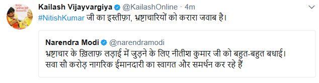 प्रधान मंत्री नरेंद्र मोदी ने ट्वीट कर नितीश कुमार को दी बधाई