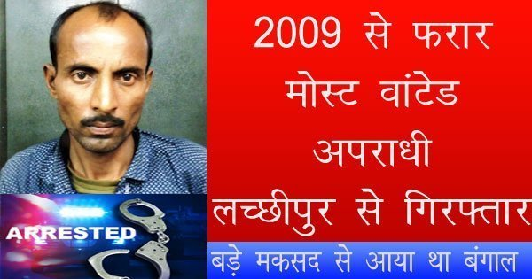 तीन राज्यों में वांछित अपराधी लच्छीपुर से गिरफ्तार