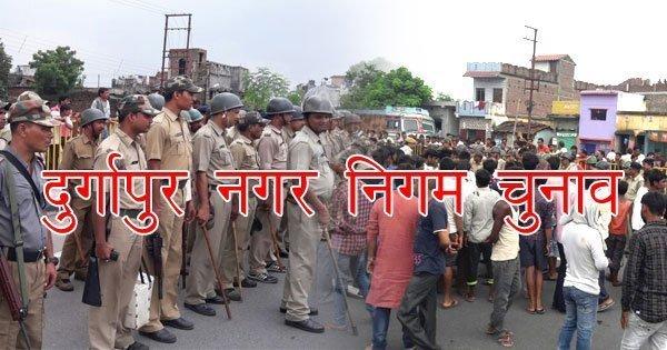 दुर्गापुर नगर निगम चुनाव में बूथ लूटने की खबर