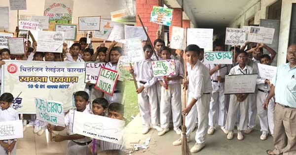 चित्तरंजन रेलवे विद्यालय में विद्यार्थियों ने शुरू किया स्वच्छता पखवाड़ा