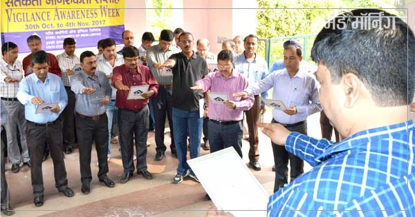 भ्रष्टाचार मुक्त भारत का शपथ लेते कर्मचारी
