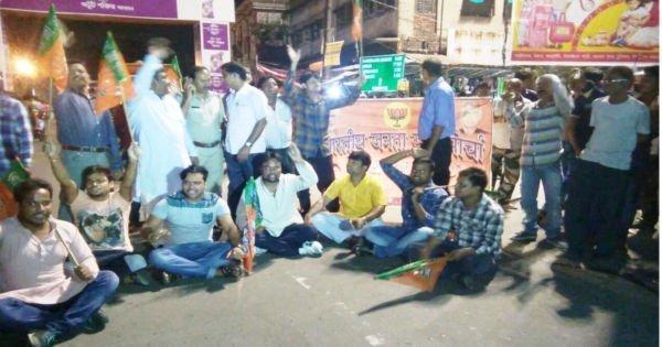 धरना-प्रदर्शन करते भाजपा कार्यकर्ता
