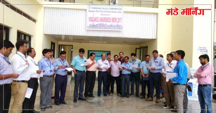 भ्रष्टाचार मुक्त भारत का शपथ लेते डीएसटीपीएस - अंडाल के अधिकारीगण
