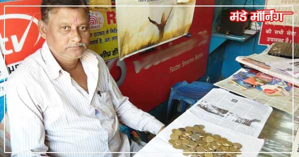 सिक्कों की परेशानी से जूझते झरिया के व्यवसायी दिनेश सिंह