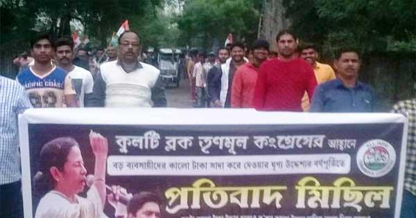 काला दिवस मनाते हुए रैली में शामिल तृणमूल कार्यकर्ता