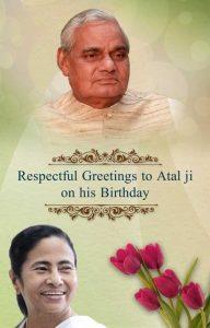 अटल बिहारी वाजपेयी के 93 वें जन्मदिन पर ममता बनर्जी द्वारा जारी शुभकामना संदेश