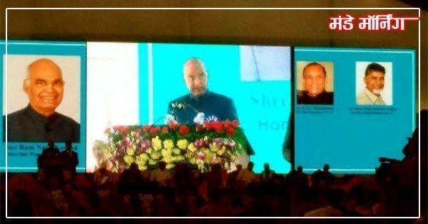 कार्यक्रम को संबोधित करते हुये माननीय राष्ट्रपति राम नाथ कोविन्द