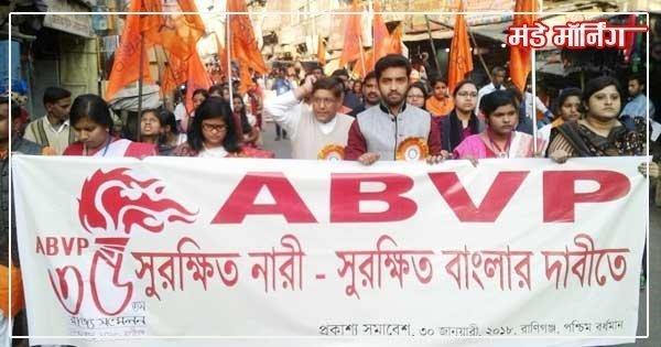 सम्मेलन के लिए रैली करते एबीवीपी के सदस्यगण