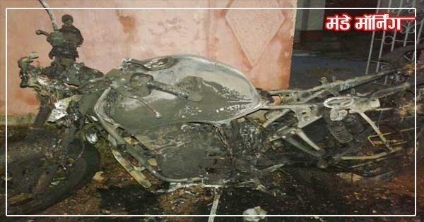 घर के सामने खड़ी यह बाइक जलकर खाक हो गयी