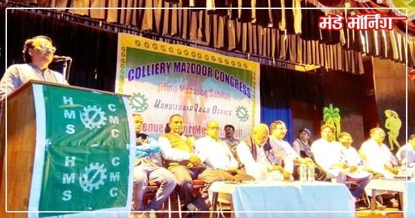 मंच से वक्तव्य देते कोलियरी मजदूर कॉंग्रेस के महामंत्री एसके पांडे