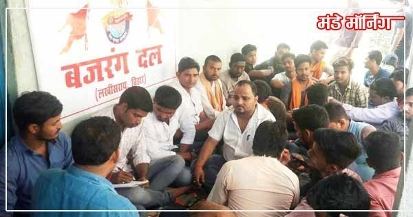 बैठक में भाग लेते बजरंग दल के कार्यकर्ता