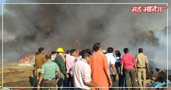 डम्पिंग यार्ड में लगी भीषण आग, खड़े कर्मचारी, पुलिस एवं अग्निशमन कर्मचारी